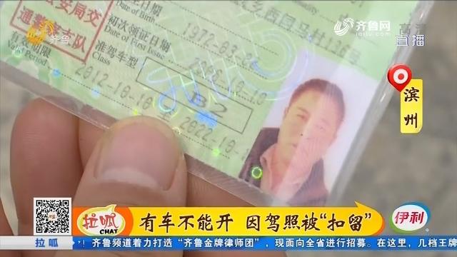 """滨州:有车不能开 因驾照被""""扣留"""""""