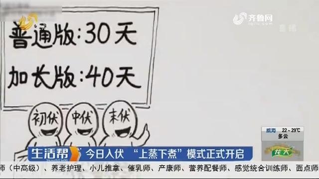 """7月12日入伏 """"上蒸下煮""""模式正式开启"""