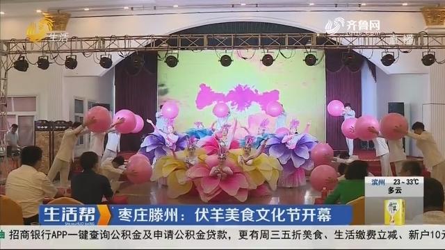 枣庄滕州:伏羊美食文化节开幕