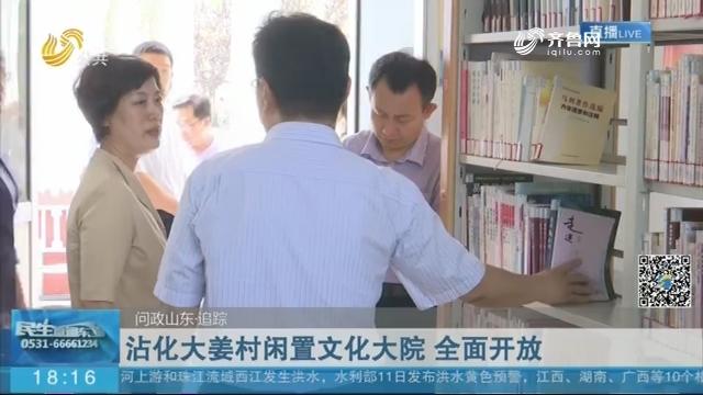 【问政山东·追踪】沾化大姜村闲置文化大院 全面开放
