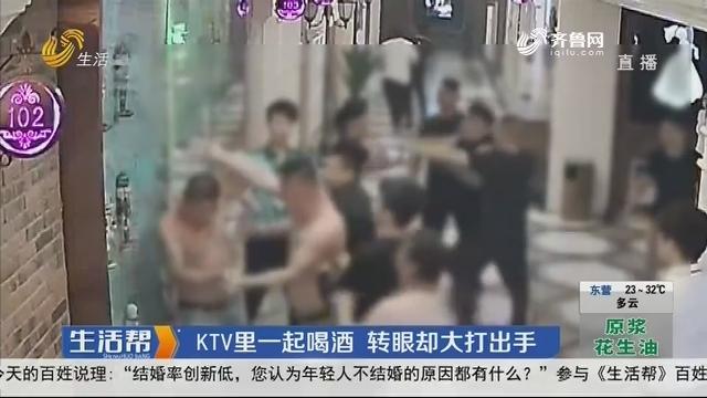济南:KTV里一起喝酒 转眼却大打出手