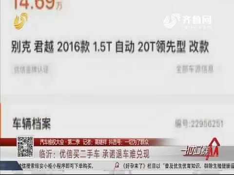 【汽车维权大会·第二季】临沂:优信买二手车 承诺退车难兑现
