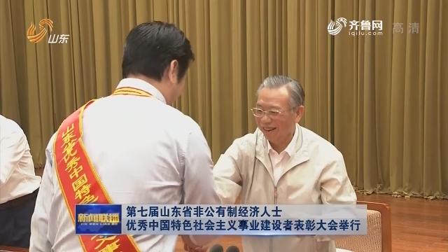 第七屆山東省非公有制經濟人士優秀中國特色社會主義事業建設者表彰大會舉行
