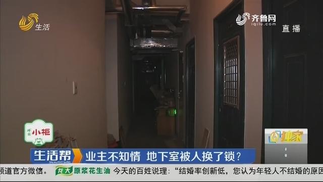 【独家】济南:业主不知情 地下室被人换了锁?