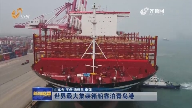 世界最大集装箱船靠泊青岛港