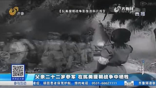 昌邑:父亲二十二岁参军 在抗美援朝战争中牺牲