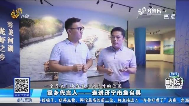 家乡代言人——走进济宁市鱼台县