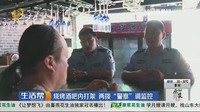 """烟台:烧烤酒吧内打架 两拔""""警察""""调监控"""