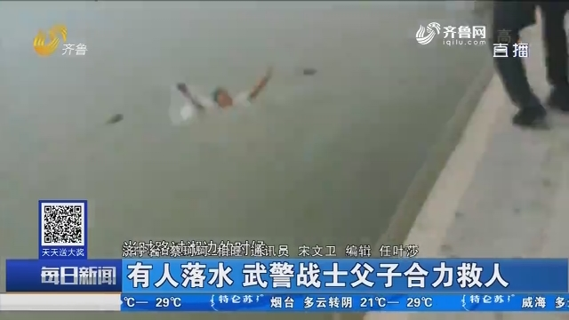 济宁:有人落水 武警战士父子合力救人