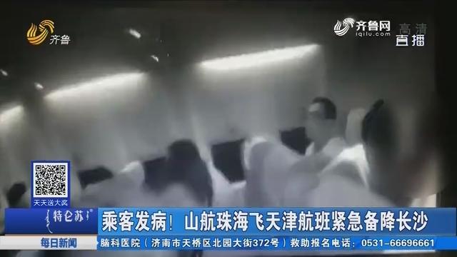 乘客发病!山航珠海飞天津航班紧急备降长沙