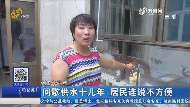 济南:间歇供水十几年 居民连说不方便