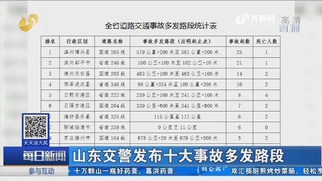 山东交警发布十大事故多发路段