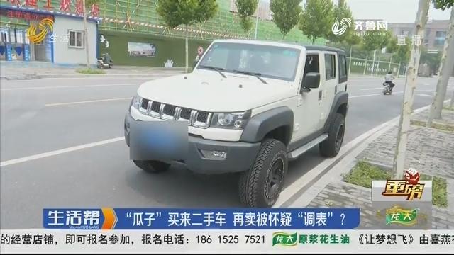 """【重磅】淄博:""""瓜子""""买来二手车 再卖被怀疑""""调表""""?"""