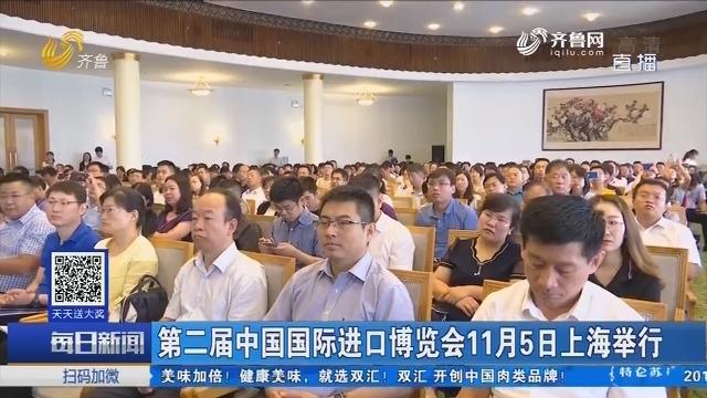 第二届中国国际进口博览会11月5日上海举行
