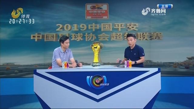 河南建业VS山东鲁能泰山(中)