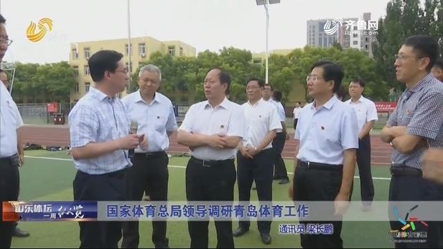 2019年07月13日《山东体坛一周纵览》
