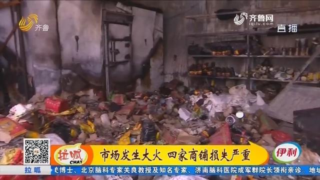 淄川:市场发生大火 四家商铺损失严重