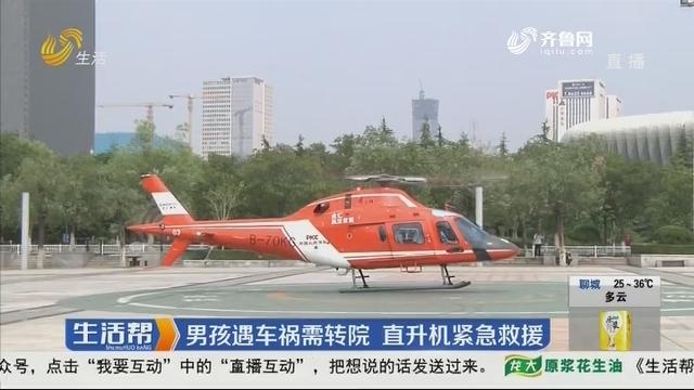 济南:男孩遇车祸需转院 直升机紧急救援