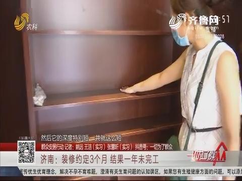 【群众安居行动】济南:装修约定3个月 结果一年未完工