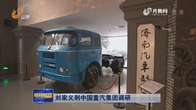 刘家义到中国重汽集团调研