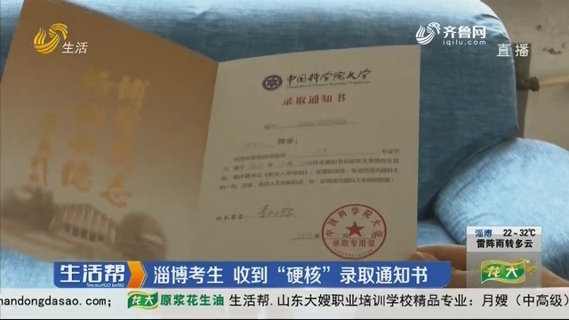 """淄博考生 收到""""硬核""""录取通知书"""