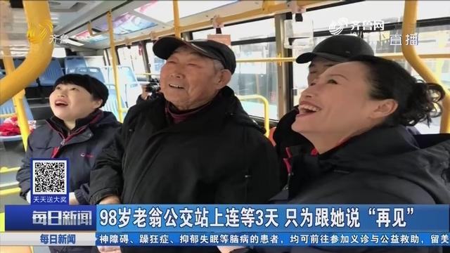 """青岛:98岁老翁公交站上连等3天 只为跟她说""""再见"""""""