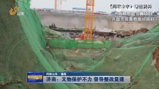 【问政山东·追踪】济南:文物保护不力 督导整改复建