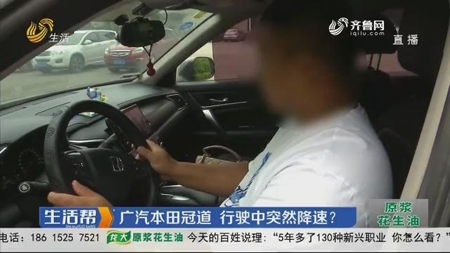 潍坊:广汽本田冠道 行驶中突然降速?