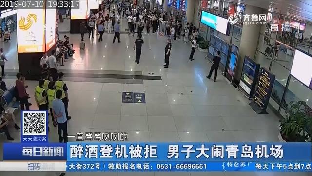 醉酒登机被拒 男子大闹青岛机场
