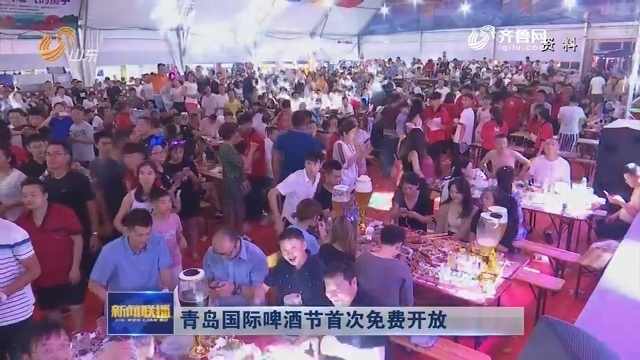 青岛国际啤酒节首次免费开放