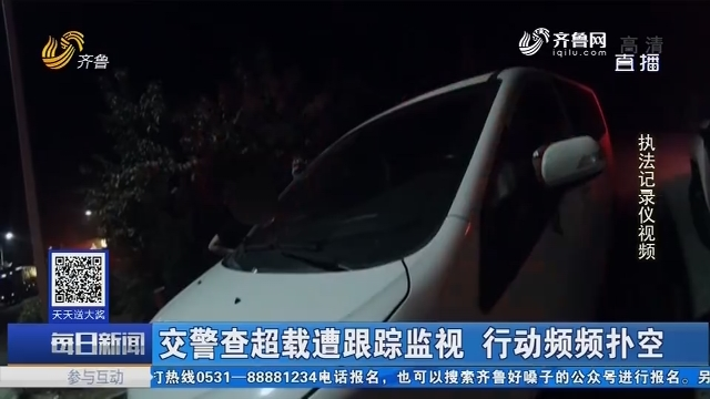 济南:交警查超载遭跟踪监视 行动频频扑空