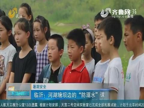 """【暑期安全】临沂:河湖塘坝边的""""防溺水""""课"""