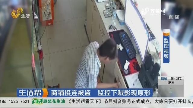 临沂:商铺接连被盗 监控下贼影现原形