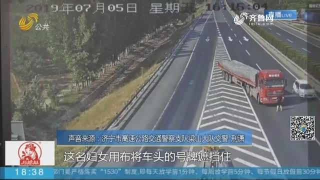 """济宁:大胆!货车高速倒车 竟然""""人肉""""遮挡号牌"""