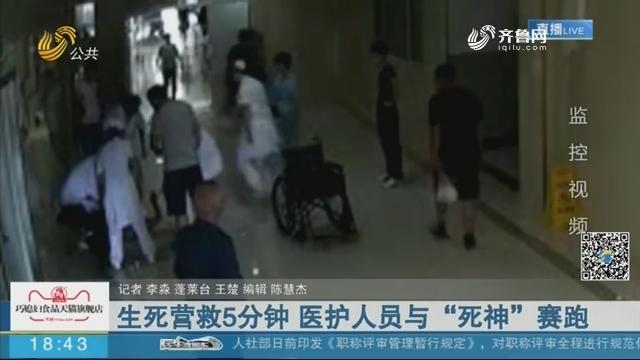 """蓬莱:生死营救5分钟 医护人员与""""死神""""赛跑"""