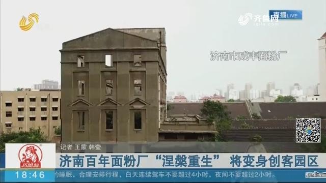 """济南百年面粉厂""""涅槃重生"""" 将变身创客园区"""