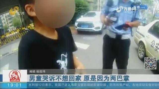 济南:男童哭诉不想回家 原是因为两巴掌