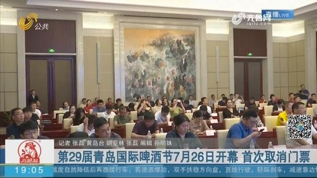 第29届青岛国际啤酒节7月26日开幕 首次取消门票