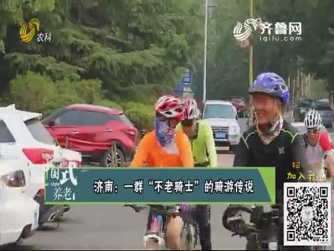 """济南:一群""""不老骑士""""的骑游传说"""