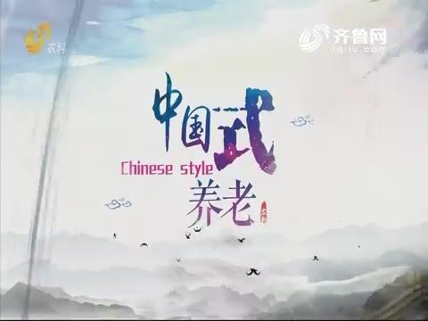 2019年07月13日《中国式养老》完整版