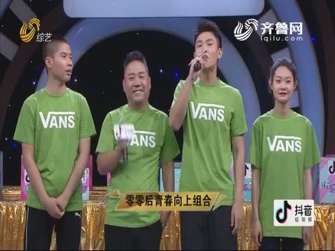 20190713《快乐大赢家》:零零后青春向上组合VS幸福甜甜圈组合