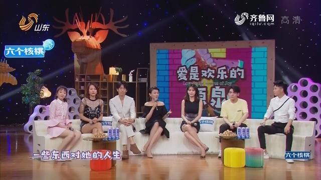 20190713《花漾剧客厅》:六个核桃相亲大会