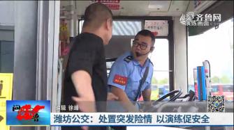 《问安齐鲁》07-14《潍坊公交:处置突发险情 以演练促安全》