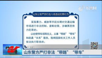 """《问安齐鲁》07-14播出《山东警方严打非法""""带路""""""""带车""""》"""