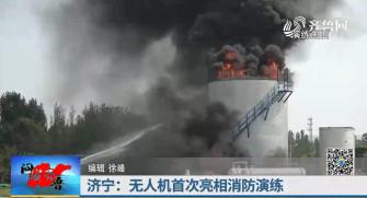 《问安齐鲁》07-14播出《济宁:无人机首次亮相消防演练》