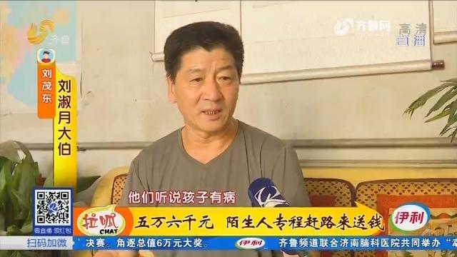 济南:五万六千元 陌生人专程赶路来送钱