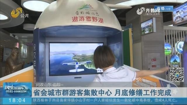 【问政山东·追踪】济南:省会城市群游客集散中心 月底修缮工作完成