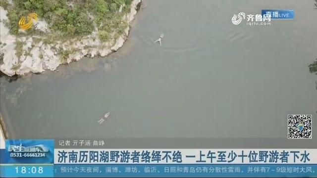 济南历阳湖野游者络绎不绝 一上午至少十位野游者下水