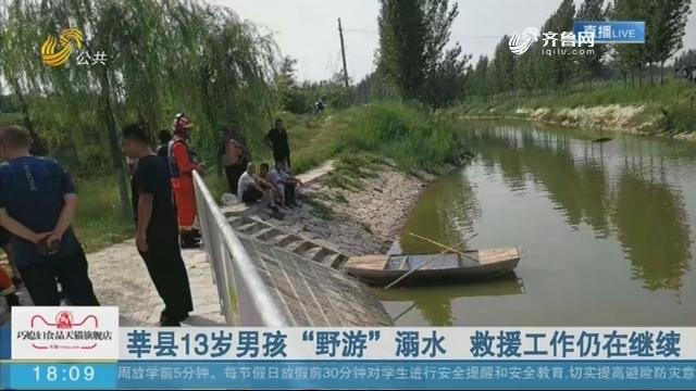 """莘县13岁男孩""""野游""""溺水 救援工作仍在继续"""