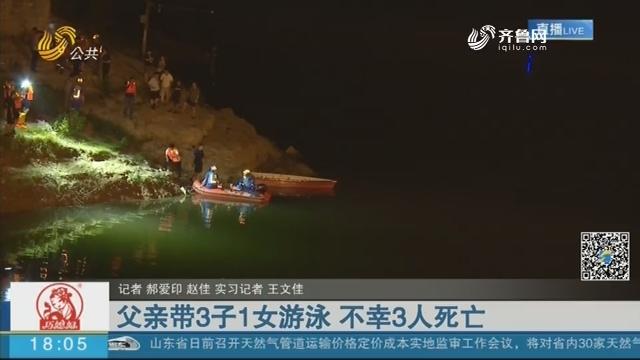 济南:父亲带3子1女游泳 不幸3人死亡